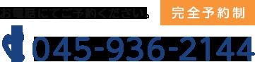 045-936-2144