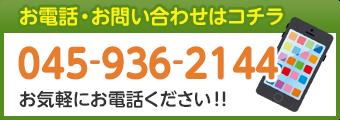 お電話・お問い合わせはコチラ 045-936-2144